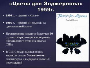1960 г. – премия «Хьюго» 1966 г. – премия «Небьюла» за одноименный роман Прои
