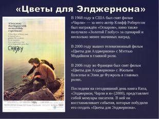 Последняя на сегодняшний день книга Киза, «Элджернон, Чарли и я» (2000), пре