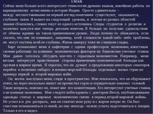 5 МАЯ. Сейчас меня больше всего интересуют этимология древних языков, новейши