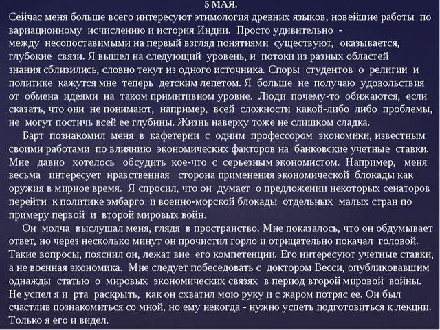 5 МАЯ. Сейчас меня больше всего интересуют этимология древних языков, новейши...