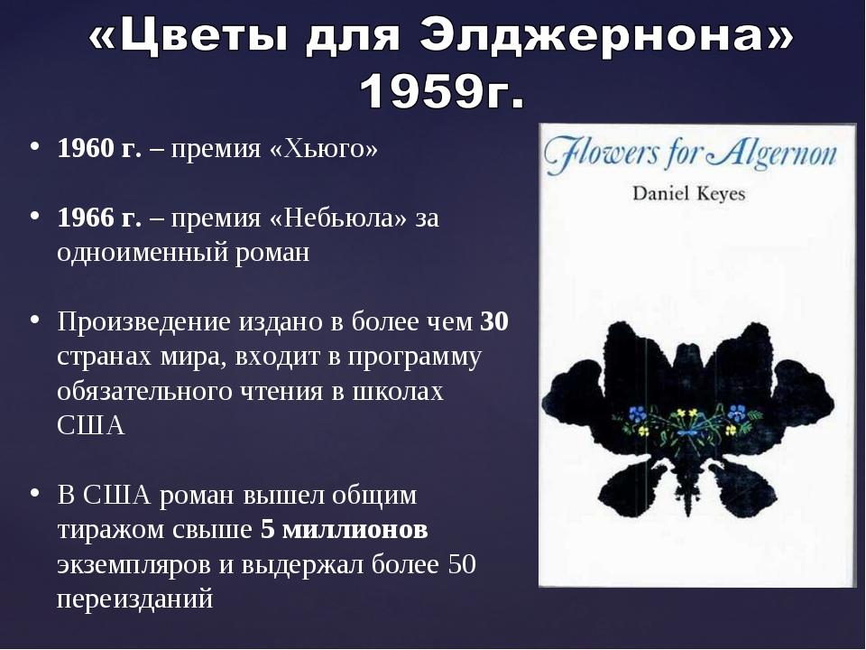 1960 г. – премия «Хьюго» 1966 г. – премия «Небьюла» за одноименный роман Прои...