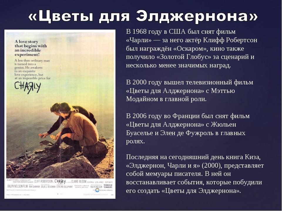 Последняя на сегодняшний день книга Киза, «Элджернон, Чарли и я» (2000), пре...