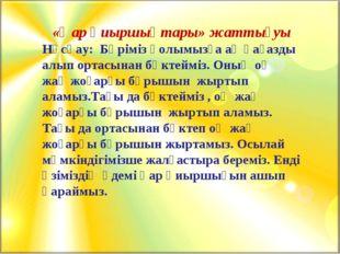 «Қар қиыршықтары» жаттығуы Нұсқау: Бәріміз қолымызға ақ қағазды алып ортасын