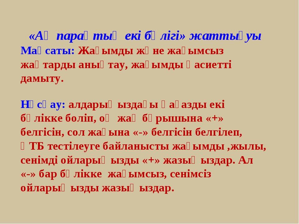 «Ақ парақтың екі бөлігі» жаттығуы Мақсаты:Жағымды және жағымсыз жақтарды аны...