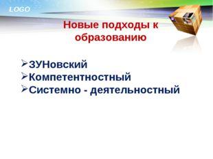 Новые подходы к образованию ЗУНовский Компетентностный Системно - деятельност