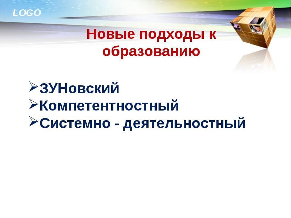 Новые подходы к образованию ЗУНовский Компетентностный Системно - деятельност...