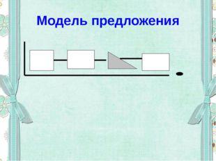 Модель предложения