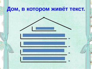 Дом, в котором живёт текст.