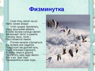 Физминутка Стая птиц летит на юг, Небо синее вокруг. Чтоб скорее прилетать, Н