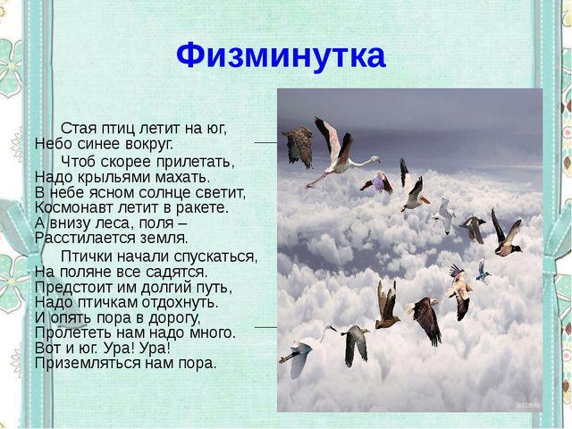 Физминутка Стая птиц летит на юг, Небо синее вокруг. Чтоб скорее прилетать, Н...