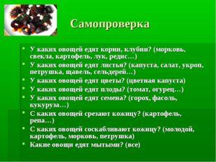 Самопроверка У каких овощей едят корни, клубни? (морковь, свекла, картофель,