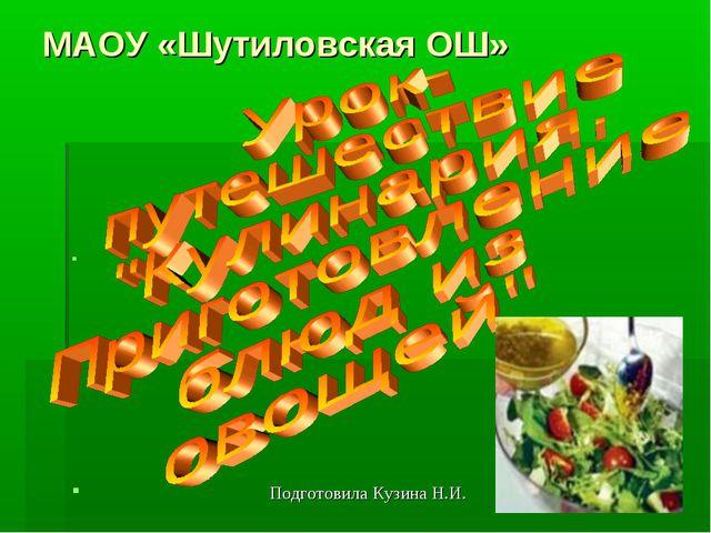 МАОУ «Шутиловская ОШ» Подготовила Кузина Н.И.