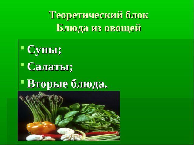 Теоретический блок Блюда из овощей Супы; Салаты; Вторые блюда.