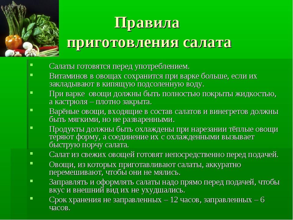 Правила приготовления салата Салаты готовятся перед употреблением. Витаминов...