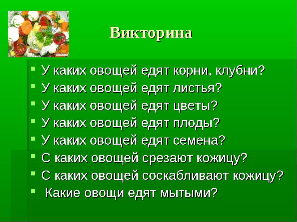 Викторина У каких овощей едят корни, клубни? У каких овощей едят листья? У ка...