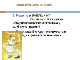 «ФОНЕТИЧЕСКИЕ ЗАГАДКИ» 3. Мама или БАБУШКА? Кто из них споткнулся о невидимо