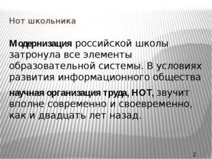 Нот школьника Модернизацияроссийской школы затронула все элементы образовате