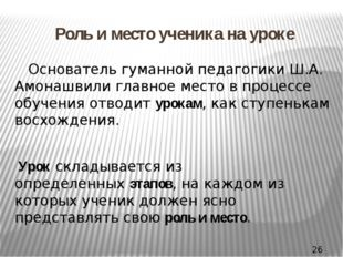 Роль и место ученика на уроке Основатель гуманной педагогики Ш.А. Амонашвили