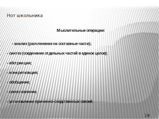 Нот школьника Мыслительные операции: - анализ (расчленение на составные части...