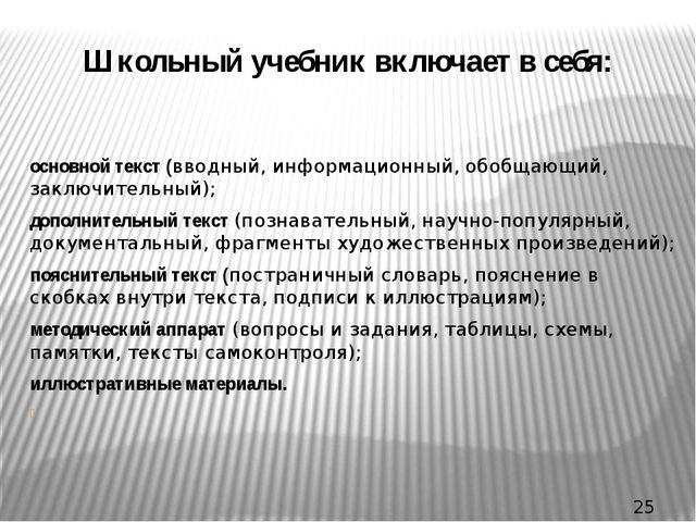 Школьный учебник включает в себя:  основной текст (вводный, информационный,...