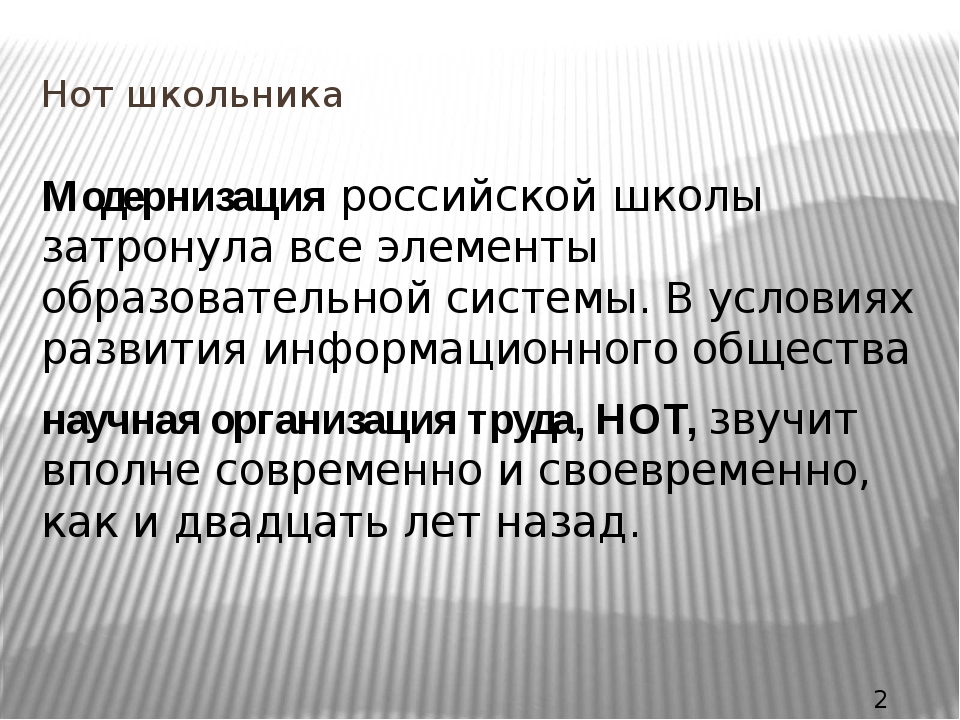 Нот школьника Модернизацияроссийской школы затронула все элементы образовате...