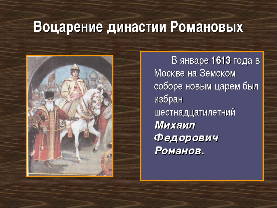 an analysis of the dynasty of romanov starting in february 1613