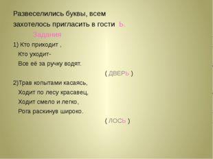 3) Спит или купается, Всё не разувается: День и ночь на ножках Красные сапож