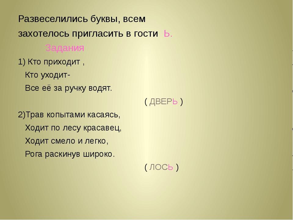3) Спит или купается, Всё не разувается: День и ночь на ножках Красные сапож...