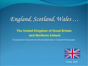 The United Kingdom of Great Britain and Northern Ireland Union Jack Соединенн
