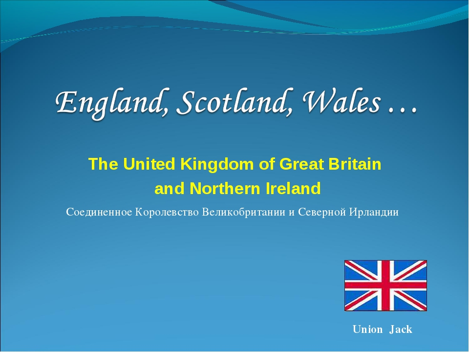 The United Kingdom of Great Britain and Northern Ireland Union Jack Соединенн...