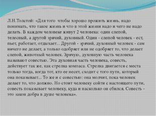 Л.Н.Толстой: «Для того чтобы хорошо прожить жизнь, надо понимать, что такое