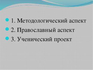 1. Методологический аспект 2. Православный аспект 3. Ученический проект