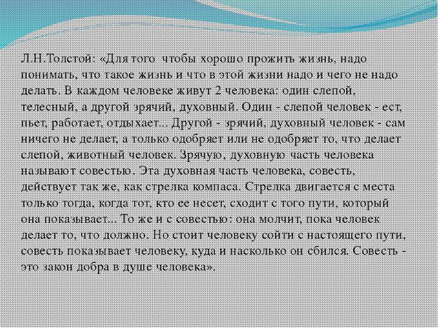 Л.Н.Толстой: «Для того чтобы хорошо прожить жизнь, надо понимать, что такое...