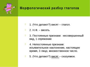 Морфологический разбор глаголов 1. (Что делают?) висят – глагол. 2. Н.Ф. – ви