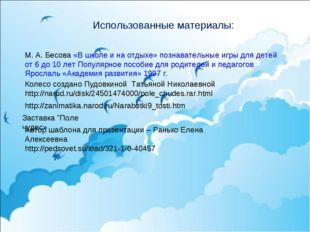 Использованные материалы: Автор шаблона для презентации – Ранько Елена Алексе