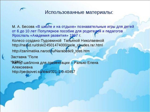 Использованные материалы: Автор шаблона для презентации – Ранько Елена Алексе...