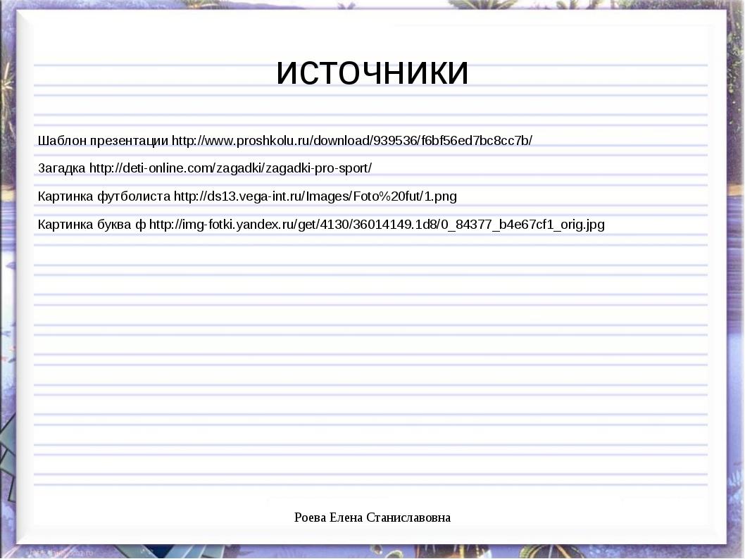 источники Шаблон презентации http://www.proshkolu.ru/download/939536/f6bf56ed...