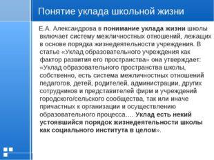 Понятие уклада школьной жизни Е.А. Александрова в понимание уклада жизни школ