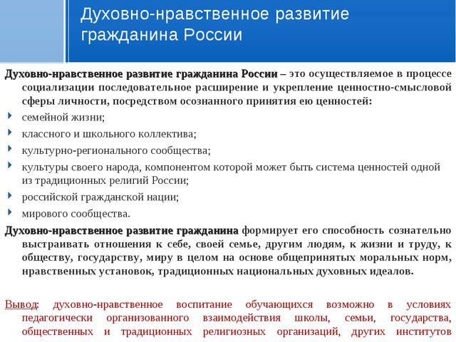 Духовно-нравственное развитие гражданина России Духовно-нравственное развитие...