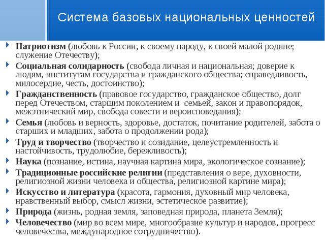 Система базовых национальных ценностей Патриотизм (любовь к России, к своему...