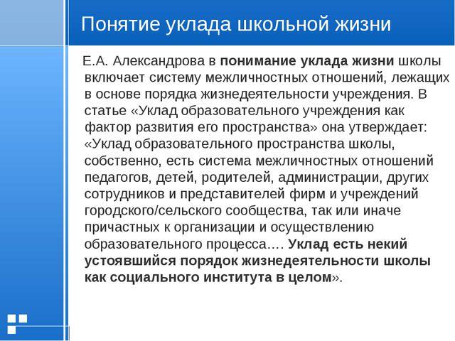 Понятие уклада школьной жизни Е.А. Александрова в понимание уклада жизни школ...