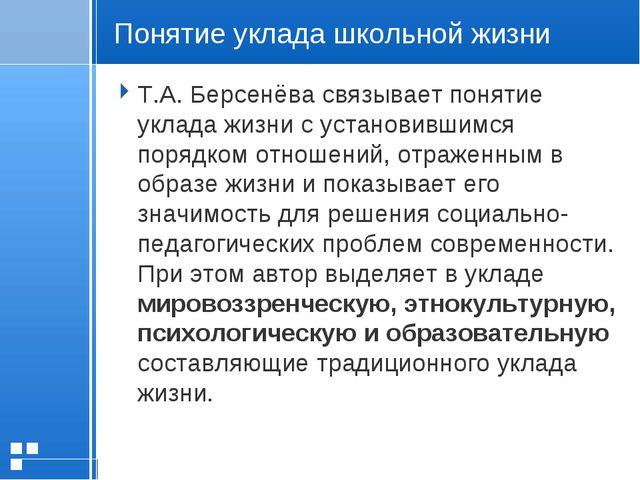 Понятие уклада школьной жизни Т.А. Берсенёва связывает понятие уклада жизни с...