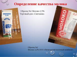 Определение качества молока Образец №2 Молоко 3,2% ООО «Пятигорский молочный