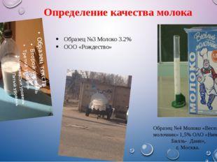 Определение качества молока Образец №3 Молоко 3.2% ООО «Рождество» Образец №4