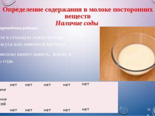 Определение содержания в молоке посторонних веществ Наличие соды Порядок пров