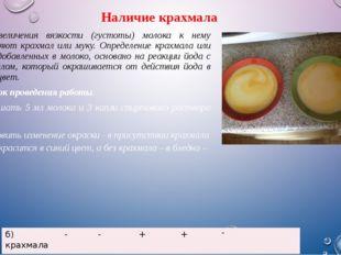 Наличие крахмала Для увеличения вязкости (густоты) молока к нему добавляют кр
