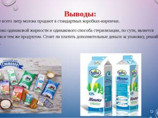Выводы: Чаще всего литр молока продают в стандартных коробках-кирпичах. Моло