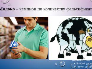 Молоко– чемпион по количеству фальсификата