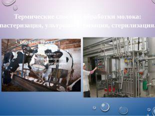 Термические способы обработки молока: пастеризация, ультрапастеризация, стери