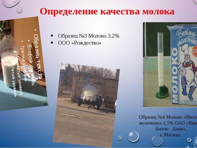 Определение качества молока Образец №3 Молоко 3.2% ООО «Рождество» Образец №4...
